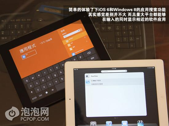 iOS 6 VS Win 8平板!全方位对比体验