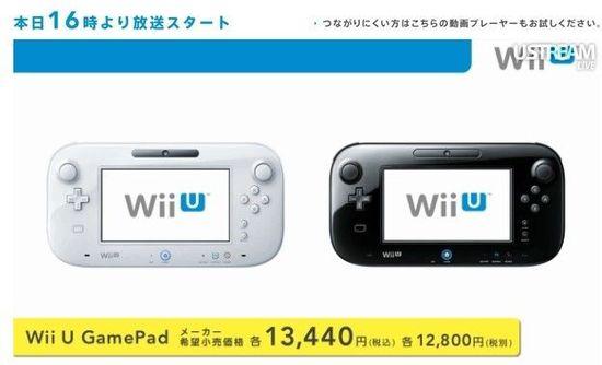 任天堂正式公布Wii U售价和发售日