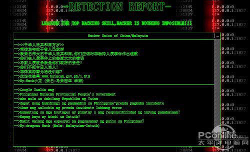 全球黑客 解密真实hacker的三大必杀技术