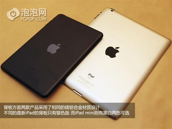苹果iPad mini VS 新iPad全面大比拼!