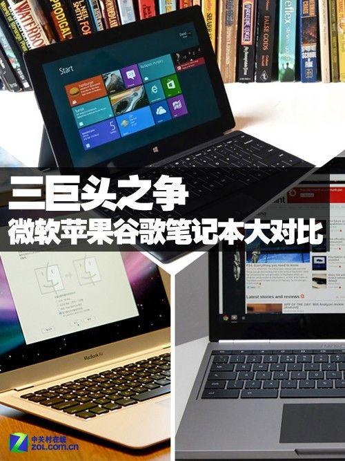 三巨头正面对决!微软苹果谷歌笔记本PK