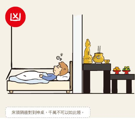 【风水】卧室风水装修18大原则! (下)1
